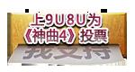 9U8U网页游戏
